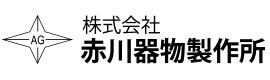 新潟県燕市ステンレス器具製造メーカー株式会社赤川器物製作所