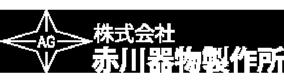 株式会社 赤川器物製作所