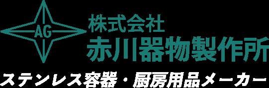 株式会社赤川器物製作所 ステンレス容器・厨房用品メーカー